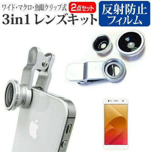 ASUS ZenFone 4 Selfie[5.5インチ]機種で使える スマホ用 3in1レンズキット 3タイプ レンズセット ワイドレンズ マクロレンズ 魚眼レンズ クリップ式 簡単装着 メール便なら送料無料