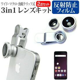 サムスン Galaxy S9 SC-02K / SCV38 [5.8インチ] 機種で使える スマホ用 3in1レンズキット 3タイプ レンズセット ワイドレンズ マクロレンズ 魚眼レンズ クリップ式 簡単装着 メール便送料無料