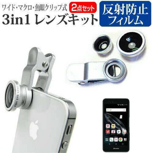 富士通 arrows Be F-04K[5インチ]機種で使える スマホ用 3in1レンズキット 3タイプ レンズセット ワイドレンズ マクロレンズ 魚眼レンズ クリップ式 簡単装着 メール便なら送料無料