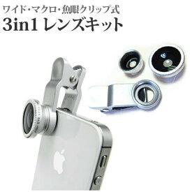 スマートフォン用 3in1レンズキット 3タイプ レンズセット ワイドレンズ マクロレンズ 魚眼レンズ クリップ式 簡単装着 iPhone対応 デュアルレンズのスマホを除く 送料無料 メール便