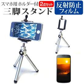 【ポイント5倍以上】 APPLE iPhone6s / iPhone7 / iPhone8 スマートフォン用 ホルダー付三脚 伸縮式 スマホスタンド スマホホルダー メール便送料無料