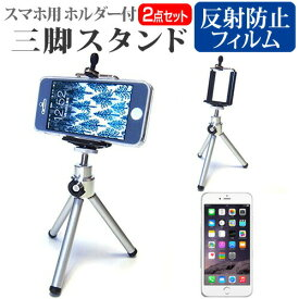 APPLE iPhone6 Plus / iPhone7 Plus / iPhone8 Plus スマートフォン用 ホルダー付三脚 伸縮式 スマホスタンド スマホホルダー メール便送料無料