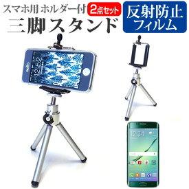 サムスン Galaxy S6 edge [5.1インチ] 機種対応スマートフォン用 ホルダー付三脚 と 反射防止 液晶保護フィルム 伸縮式 スマホスタンド スマホホルダー メール便送料無料