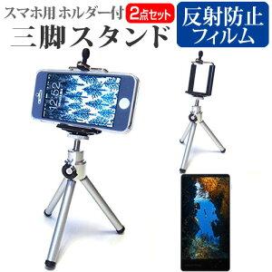 5日 ポイント10倍 Huawei honor6 Plus [5.5インチ] 機種対応スマートフォン用 ホルダー付三脚 と 反射防止 液晶保護フィルム 伸縮式 スマホスタンド スマホホルダー メール便送料無料