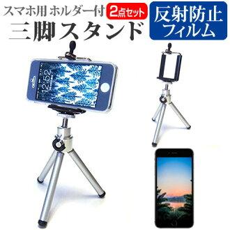 供用MOTOROLA Moto G5[5英寸]机种可以使用的智慧型手机使用的持有人在的三脚伸缩式智慧型手机枱灯智慧型手机持有人
