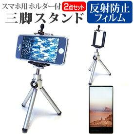 sony VAIO Phone A [5.5インチ] 機種で使える スマートフォン用 ホルダー付三脚 伸縮式 スマホスタンド スマホホルダー メール便送料無料