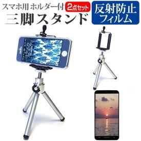 【ポイント5倍以上】 ASUS ZenFone AR ZS571KL [5.7インチ] スマートフォン用 ホルダー付三脚 伸縮式 スマホスタンド スマホホルダー メール便送料無料