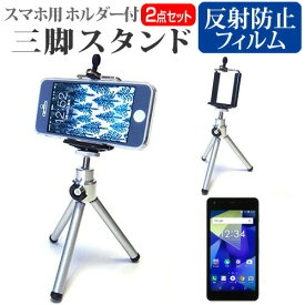 (20日はポイント5倍以上) 京セラ DIGNO G [5インチ] スマートフォン用 ホルダー付三脚 伸縮式 スマホスタンド スマホホルダー メール便送料無料