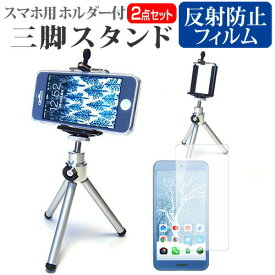 サムスン Galaxy Note8 SC-01K / SCV37 [6.3インチ] 機種で使える スマホ用 ホルダー付三脚 伸縮式 スマホスタンド スマホホルダー メール便送料無料
