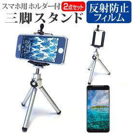 サムスン Galaxy S9 SC-02K / SCV38 [5.8インチ] 機種で使える スマホ用 ホルダー付三脚 伸縮式 スマホスタンド スマホホルダー メール便送料無料