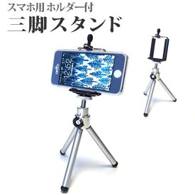 スマホ ホルダー 三脚 / スマートフォンホルダー付三脚 / スマホホルダー付 伸縮式 三脚 小型 軽量 コンパクト iPhone対応