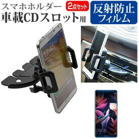 Huawei Mate 10 Pro [6インチ] 機種で使える 車載CDスロット用 スマホホルダー と クリーニングクロスセット メール便送料無料