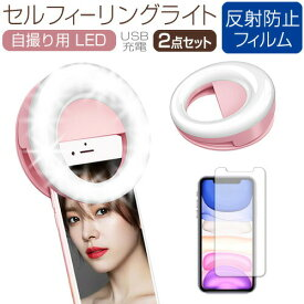 Apple iPhone 11 [6.1インチ] 機種で使える クリップ式 セルフィーリングライト と 反射防止 液晶保護フィルム メール便送料無料