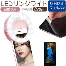 Apple iPhone 11 Pro [5.8インチ] 機種で使える クリップ式 セルフィーリングライト と 反射防止 液晶保護フィルム メール便送料無料