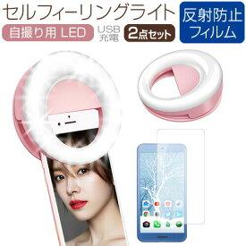 au HTC INFOBAR A02 [4.7インチ] 機種で使える クリップ式 セルフィーリングライト と 反射防止 液晶保護フィルム メール便送料無料