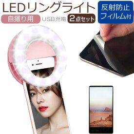 HTC HTC Desire EYE SIMフリー [5.2インチ] 機種で使える クリップ式 セルフィーリングライト と 反射防止 液晶保護フィルム メール便送料無料
