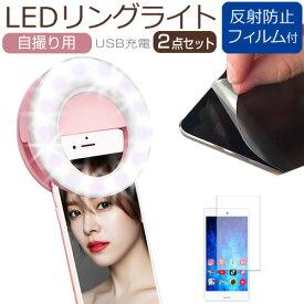 HTC HTC Desire 626 SIMフリー [5インチ] 機種で使える クリップ式 セルフィーリングライト と 反射防止 液晶保護フィルム メール便送料無料