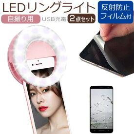シャープ STAR WARS mobile SoftBank (ダークサイドエディション) [5.3インチ] 機種で使える クリップ式 セルフィーリングライト と 反射防止 液晶保護フィルム メール便送料無料