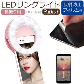 HTC Android One X2 [5.2インチ] 機種で使える クリップ式 セルフィーリングライト と 反射防止 液晶保護フィルム メール便送料無料