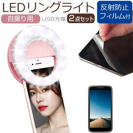 HTC U11 life [5.2インチ] 機種で使える クリップ式 セルフィーリングライト と 反射防止 液晶保護フィルム メール便送料無料
