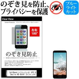 SoftBank(ソフトバンク) HTC HTC Desire HD 001HT [4.3インチ] 機種で使える のぞき見防止 覗き見防止 左右2方向 プライバシー 保護フィルム ブルーライトカット 反射防止 キズ防止 メール便送料無料