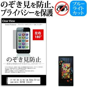 イー・モバイル ソニーモバイル Sony Ericsson mini S51SE [3インチ] 機種で使える のぞき見防止 覗き見防止 左右2方向 プライバシー 保護フィルム ブルーライトカット 反射防止 キズ防止 メール便