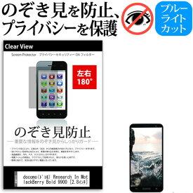 docomo(ドコモ) Research In Motion BlackBerry Bold 9900 [2.8インチ] 機種で使える のぞき見防止 覗き見防止 左右2方向 プライバシー 保護フィルム ブルーライトカット 反射防止 キズ防止 メール便送料無料