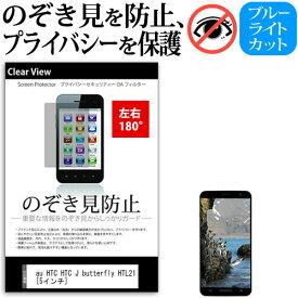 au HTC HTC J butterfly HTL21 [5インチ] 機種で使える のぞき見防止 覗き見防止 左右2方向 プライバシー 保護フィルム ブルーライトカット 反射防止 キズ防止 メール便送料無料