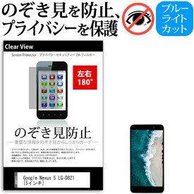 Google Nexus 5 LG-D821 [5インチ] 機種で使える のぞき見防止 覗き見防止 左右2方向 プライバシー 保護フィルム ブルーライトカット 反射防止 キズ防止 メール便送料無料