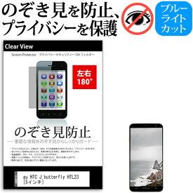 au HTC J butterfly HTL23 [5インチ] 機種で使える のぞき見防止 覗き見防止 左右2方向 プライバシー 保護フィルム ブルーライトカット 反射防止 キズ防止 メール便送料無料