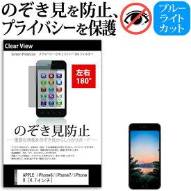 5日 ポイント10倍 APPLE iPhone6/iPhone7/iPhone8 [4.7インチ] 機種で使える のぞき見防止 覗き見防止 左右2方向 プライバシー 保護フィルム ブルーライトカット 反射防止 キズ防止 メール便送料無料