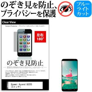 Huawei Ascend G620S [5インチ] 機種で使える のぞき見防止 覗き見防止 左右2方向 プライバシー 保護フィルム ブルーライトカット 反射防止 キズ防止 メール便送料無料