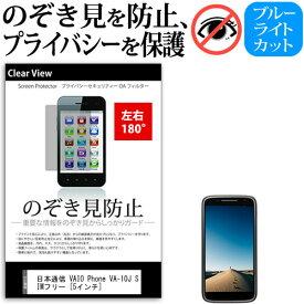 日本通信 VAIO Phone VA-10J SIMフリー [5インチ] 機種で使える のぞき見防止 覗き見防止 左右2方向 プライバシー 保護フィルム ブルーライトカット 反射防止 キズ防止 メール便送料無料