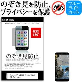 シャープ AQUOS Xx SoftBank [5.7インチ] 機種で使える のぞき見防止 覗き見防止 左右2方向 プライバシー 保護フィルム ブルーライトカット 反射防止 キズ防止 メール便送料無料