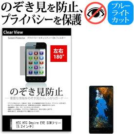 HTC HTC Desire EYE SIMフリー [5.2インチ] 機種で使える のぞき見防止 覗き見防止 左右2方向 プライバシー 保護フィルム ブルーライトカット 反射防止 キズ防止 メール便送料無料