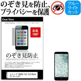 シャープ AQUOS Xx2 SoftBank [5.3インチ] 機種で使える のぞき見防止 覗き見防止 左右2方向 プライバシー 保護フィルム ブルーライトカット 反射防止 キズ防止 メール便送料無料