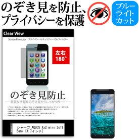 シャープ AQUOS Xx2 mini SoftBank [4.7インチ] 機種で使える のぞき見防止 覗き見防止 左右2方向 プライバシー 保護フィルム ブルーライトカット 反射防止 キズ防止 メール便送料無料