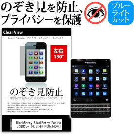 BlackBerry BlackBerry Passport SIMフリー [4.5インチ] 機種で使える のぞき見防止 覗き見防止 左右2方向 プライバシー 保護フィルム ブルーライトカット 反射防止 キズ防止 メール便送料無料