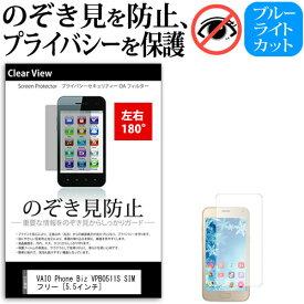 VAIO Phone Biz VPB0511S SIMフリー [5.5インチ] 機種で使える のぞき見防止 覗き見防止 左右2方向 プライバシー 保護フィルム ブルーライトカット 反射防止 キズ防止 メール便送料無料