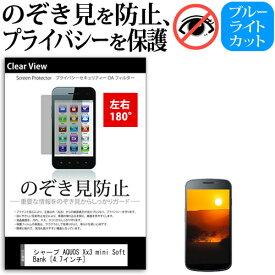 シャープ AQUOS Xx3 mini SoftBank [4.7インチ] 機種で使える のぞき見防止 覗き見防止 左右2方向 プライバシー 保護フィルム ブルーライトカット 反射防止 キズ防止 メール便送料無料