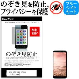 HTC HTC U11 HTV33 [5.5インチ] 機種で使える のぞき見防止 覗き見防止 左右2方向 プライバシー 保護フィルム ブルーライトカット 反射防止 キズ防止 メール便送料無料
