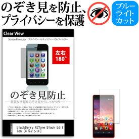 BlackBerry KEYone Black Edition [4.5インチ] 機種で使える のぞき見防止 覗き見防止 左右2方向 プライバシー 保護フィルム ブルーライトカット 反射防止 キズ防止 メール便送料無料