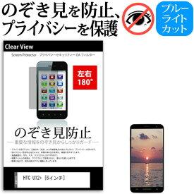 HTC U12+ [6インチ] 機種で使える のぞき見防止 覗き見防止 左右2方向 プライバシー 保護フィルム ブルーライトカット 反射防止 キズ防止 メール便送料無料