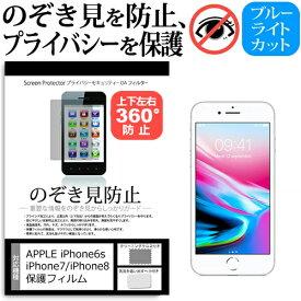 5日 ポイント10倍 APPLE iPhone6s / iPhone7 / iPhone8 のぞき見防止 上下左右4方向 プライバシー 覗き見防止 保護フィルム 反射防止 保護フィルム メール便送料無料
