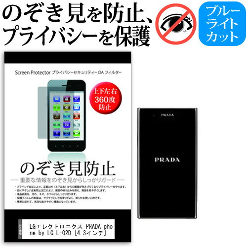 LGエレクトロニクス PRADA phone by LG L-02D[4.3インチ]のぞき見防止 上下左右4方向 プライバシー 保護フィルム 反射防止 保護フィルム メール便なら送料無料