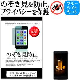 5日 ポイント10倍 APPLE iPhone6 Plus / iPhone7 Plus / iPhone8 Plus のぞき見防止 上下左右4方向 プライバシー 覗き見防止 保護フィルム 反射防止 保護フィルム メール便送料無料