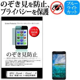 5日 ポイント10倍 APPLE iPhone6 / iPhone7 / iPhone8 のぞき見防止 上下左右4方向 プライバシー 覗き見防止 保護フィルム 反射防止 保護フィルム メール便送料無料