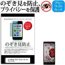 日本通信 VAIO Phone VA-10J [5インチ] のぞき見防止 上下左右4方向 プライバシー 覗き見防止 保護フィルム 反射防止 保護フィルム メール便送料無料