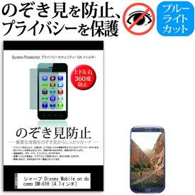 シャープ Disney Mobile on docomo DM-01H [4.7インチ] のぞき見防止 上下左右4方向 プライバシー 覗き見防止 保護フィルム 反射防止 保護フィルム メール便送料無料