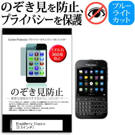 BlackBerry Classic [3.5インチ] のぞき見防止 上下左右4方向 プライバシー 覗き見防止 保護フィルム 反射防止 保護フィルム メール便送料無料